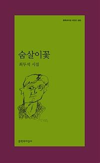 숨살이꽃 - 최두석 시집 (알시코너)