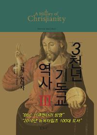 3천년 기독교 역사 3 - 근세.현대사