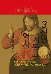 3천년 기독교 역사 2 - 중세, 종교개혁사 (코너)