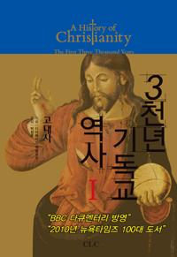 3천년 기독교 역사 1 - 고대사