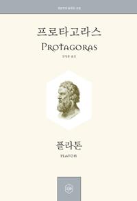 프로타고라스 - 정암학당 플라톤 전집 (알코너)