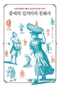 중세의 길거리의 문화사 - 중세 서민들의 생활사, 길거리의 장사꾼 이야기