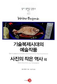 기술복제시대의 예술작품, 사진의 작은 역사 외 - 발터 벤야민 선집 2 (코너)