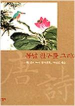 [중고] 봄날 친구를 그리며 - 천년의 노래 당시산책