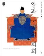 왕과 국가의 회화 - 조선시대 궁중회화 (알역73코너)