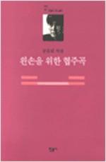 왼손을 위한 협주곡 - 김승희 시집 (알시43코너)