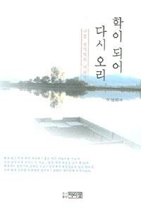 학이 되어 다시 오리 - 구봉 송익필의 시세계 (코너)