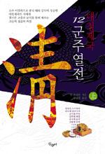 대청제국 12 군주열전 - 상 (코너)
