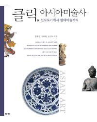 클릭, 아시아미술사 - 선사토기에서 현대미술까지 (코너)