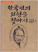 한국인의 원형을 찾아서 - 교수아카데미총서 11 (알역59코너)