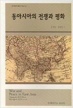동아시아의 전쟁과 평화 - 한국평화학회 연구총서 2 (알역47코너)