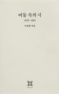 어둠 속의 시 - 1976-1985 이성복 시집