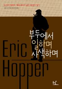 부두에서 일하며 사색하며 - 길 위의 철학자, 에릭 호퍼가 남긴 1년간의 일기