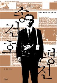 송건호 평전 - 시대가 투사로 만든 언론선비 (코너)
