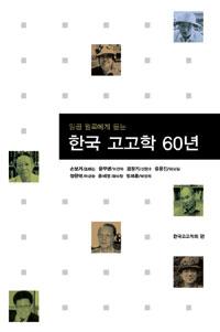 일곱 원로에게 듣는 한국 고고학 60년 (알작62코너)