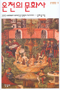 온천의 문화사 (나88코너)