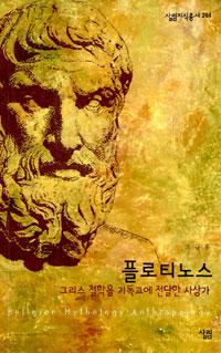 플로티노스 - 그리스 철학을 기독교에 전달한 사상가 (알작6코너)