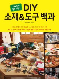 DIY 소재 & 도구 백과 (알방9코너)