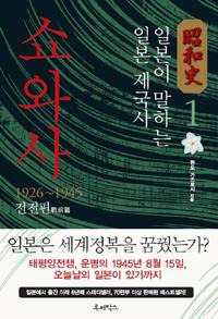 쇼와사 1 - 일본이 말하는 일본 제국사, 1926~1945 전전편戰前篇 (알역60코너)