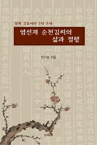 염선재 순천김씨의 삶과 절행 - 절재 김종서의 7대 손녀