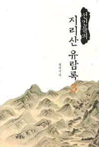 선인들의 지리산 유람록 3 (아답4코너)