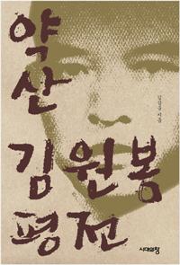 약산 김원봉 평전 - 개정판 (나95코너)