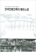 한국전통건축의 좋은 느낌 (알집84코너)