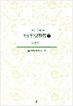 국역 완당전집 2 - 고전국역총서 244 (알동11코너)