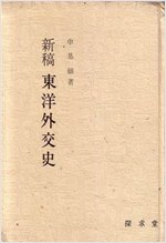 신고 동양외교사 (알집70코너)