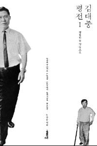 김대중 평전 1 - 행동하는 양심으로 (나31코너)