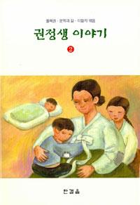 권정생 이야기 2 - 문학과 삶 (알작42코너)
