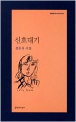 신호대기 - 류인서 시집 (나3코너)