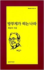 방부제가 썩는 나라 - 최승호 시집 - 초판 (알문5코너)
