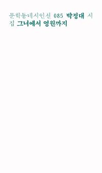 그녀에서 영원까지 - 박정대 시집(초판) (나3코너)