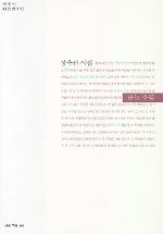 하늘 우물 - 장옥관 시집(초판) (나3코너)