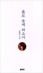 홀로 울게 하소서 - 김형영 시집 (나3코너)