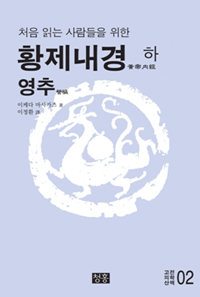 황제내경 (하) 영추 - 처음 읽는 사람들을 위한, 개정판