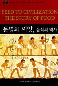 문명의 씨앗, 음식의 역사 - 역사 명저 시리즈 3 (나24코너)