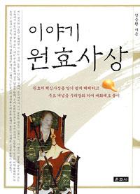 이야기 원효사상 - 저자서명본 (알불1코너)