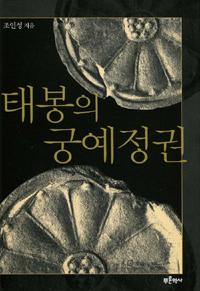 태봉의 궁예정권 (알역79코너)