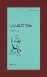 정오의 희망곡 - 이장욱 시집 (알문3코너)
