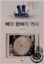 배와 항해의 역사 (알역57코너)