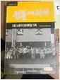 선봉에 서서 - 6월 노동자 연대투쟁 기록 (알사25코너)