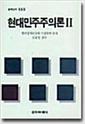 현대민주주의론 2 - 창비신서 113 (알사60코너)