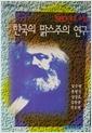 1980년대 이후 한국의 맑스주의 연구 (알사46코너)