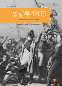 워털루 1815 - 백일천하의 막을 내린 나폴레옹 최후의 전투 (알방12코너)