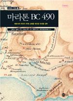 마라톤 BC 490 - 페르시아 제국의 무패 신화를 깨뜨린 마라톤 전투 (알방12코너)