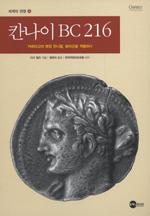 칸나이 BC 216 - 카르타고의 명장 한니발, 로마군을 격멸하다 (알방12코너)