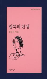 얼룩의 탄생 - 김선재 시집(초판) (알문3코너)