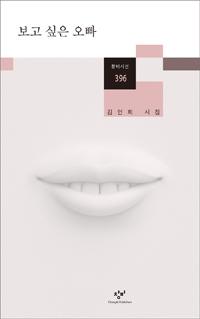 보고 싶은 오빠 - 김언희 시집
